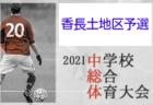 FCセジニョ岩槻 ジュニアユース 練習会 7月~毎週月、木、日開催!2022年度 埼玉
