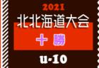 【延期】2021年度 第18回全道少年U-10サッカー北北海道大会 旭川地区予選 組合せ募集!6/6~開催!