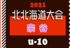 2021年度 第18回全道少年U-10サッカー北北海道大会 道北地区予選 日程情報お待ちしています!