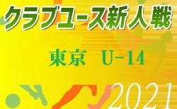 2021年度 第29回 東京クラブユースサッカーU-14選手権大会 2次リーグ9/26まで更新!結果はわかり次第お伝えします