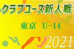 2021年度 第29回 東京クラブユースサッカーU-14選手権大会 2次リーグ10/10まで更新!結果はわかり次第お伝えします