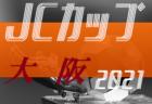 2021年度 埼玉県サッカー少年団U-10サッカー大会 東部地区北ブロック 代表は上高野、久喜東!