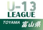 高円宮杯U-15サッカーリーグ 2021 OFAリーグ(大分)10/24結果掲載!次節10/31