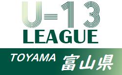 U-13サッカーリーグ2021 富山県リーグ 2部情報募集!1部 7/3開幕!