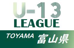 U-13サッカーリーグ2021 富山県リーグ 10/23.24結果情報お待ちしております!