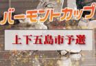 2021年度 第45回 南海放送・JAバンクえひめカップ 愛媛県U-12少年サッカー大会 南予地区予選 代表4チーム決定!