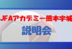 【JFAアカデミー熊本宇城 男子】2022年度 入校生選考試験説明会 6/27,7/18,8/22開催!