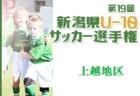 2021年度 第30回全日本高校女子サッカー選手権大会岩手県大会 優勝は専大北上!