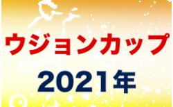 2021年度ラモスカップ公認・第22回ウジョンカップ(大阪開催)8/18.19開催