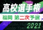 速報!2021年度 第100回全国高校サッカー選手権福岡大会 第二次予選  10/17 結果速報!情報お待ちしています!
