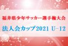 2021年度 第74回旭川市中学校連盟体育大会サッカー大会(北海道) 組合せ掲載!6/25~27開催!