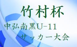 2021年度 竹村杯第42回中弘南黒U-11サッカー大会(青森県)組合せ掲載!6/26,27開催!