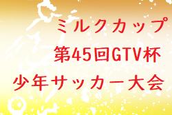 2021年度 ミルクカップ第45回GTV杯少年サッカー大会(群馬)6/26~開幕!リーグ戦績表ご用意しました!