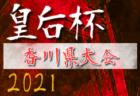 2021年度 香川県中学校総合体育大会 サッカー競技 優勝はさぬき南中学校!結果表掲載!