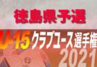 2021年度第72回宮崎県中学校総合体育大会 兼 南那珂地区大会  6/12.13結果速報!情報おまちしています!