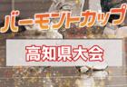2021年度 第36回日本クラブユースサッカー選手権(U-15)大会 関西大会 組み合わせ掲載!6/26~開催予定!