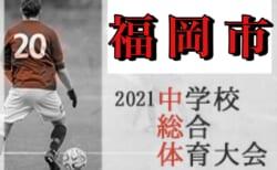 2021年度 福岡市中学校サッカー大会 優勝は姪浜中!姪浜、原中央、元岡が県大会へ!
