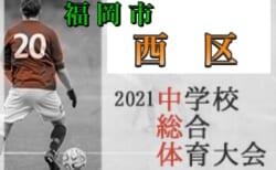 2021年度  福岡市中学校サッカー西区大会 組合せ掲載! 6/26開幕!!