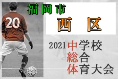 2021年度  福岡市中学校サッカー西区大会 優勝は元岡中!!