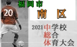 2021年度  福岡市中学校サッカー南区大会 組合せ掲載! 6/26開幕!!