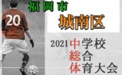 2021年度  福岡市中学校サッカー城南区大会 組合せ掲載! 6/27開幕!!