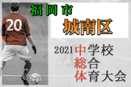 2021年度  福岡市中学校サッカー城南区大会 優勝は片江中!!