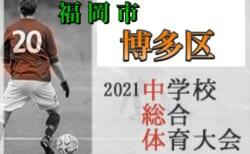 2021年度  福岡市中学校サッカー博多区大会 組合せ掲載! 6/26開幕!!