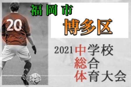 2021年度  福岡市中学校サッカー博多区大会 優勝は東住吉中!