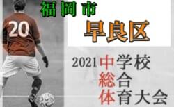 2021年度  福岡市中学校サッカー早良区大会 組合せ掲載! 6/27開幕!!