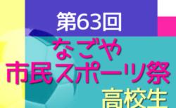 2021年度  中部電力第63回なごや市民スポーツ祭 市スポ 高校生の部(愛知)2次リーグ 6/20結果速報!