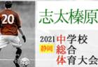 2021年度 第58回佐賀県中学校総合体育大会 杵島・武雄地区予選 優勝は武雄中!試合結果情報募集中です