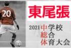 2021年度 第75回千葉県中学校総合体育大会サッカー競技  松戸支部  Aブロック優勝は和名ヶ谷中,Bブロック優勝は河原塚中!県大会出場へ