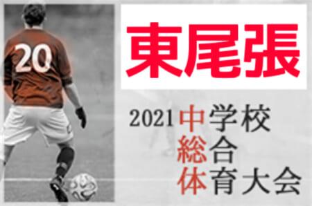 速報!2021年度  東尾張中学総体サッカー大会 愛日大会(愛知)優勝は長久手南中学校!