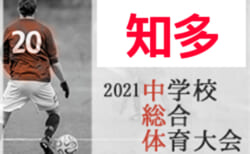 2021年度  知多地方体育大会 郡大会 サッカー競技(愛知)最終結果更新中!情報提供お待ちしています!