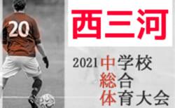 速報!2021年度  西三河中学校サッカー選手権  中学総体(愛知)1回戦結果掲載!2回戦  7/25結果速報!