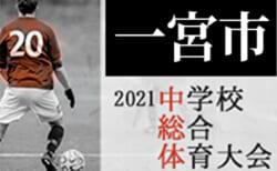 2021年度  一宮市中学総体サッカー大会(愛知)組み合わせ掲載!7/3,10,11開催!