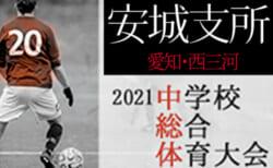 2021年度  愛知県中学総体 西三河  安城支所予選  組み合わせ掲載!7/3,4開催!