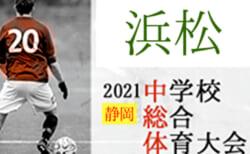 2021年度  浜松地区中学校夏季総体 サッカー競技の部(静岡)予選A~Jリーグ6/19,20結果掲載!次回6/26,27開催!