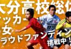 残2日・現在80,000円(5%)【6/15まで支援受付】佐賀県高校総体サッカークラウドファンディング!佐賀県サッカー協会2種委員会✕グリーンカード