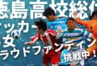 西武台新座中学校サッカー部練習会・GK教室 6/26他 開催!2022年度 埼玉県