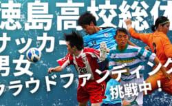 【目標金額達成しました!】徳島県高校総体サッカー大会クラファン!徳島県サッカー協会2種委員会✕グリーンカードのクラウドファンディングに挑戦!