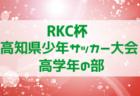 JFA U-12サッカーリーグ2021鳥取 東部地区 結果速報!6/20開催
