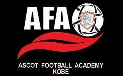 Ascot Football Academy (AFA アスコットフットボールアカデミー)神戸 ジュニアユース 体験練習会 毎週水開催 2022年度 兵庫県