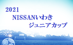 2021年度 第18回NISSANいわきジュニアカップ いわき地区予選 福島 組合せ募集!7/3.4開催!