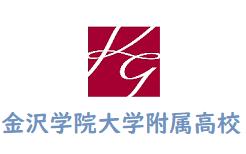 金沢学院大学附属高校 部活動体験 8/22開催  2021年度 石川