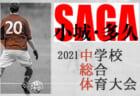 2021年度 第58回佐賀県中学校総合体育大会 鳥栖地区予選 優勝は鳥栖中! 試合結果情報募集中です
