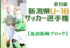 2021年度 第17回エスペリオカップ石川 U-12・U-10 組合せ掲載 7/31,8/1開催!