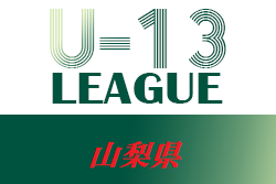 2021年度 山梨県ユース(U-13)サッカーリーグ  6/6結果掲載!組合せ情報お待ちしています。