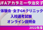 上田西高校 部活動体験会7/31.10/16、学校見学会7/10~開催 2021年度 長野