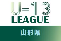 2021年度  U-13リーグ山形県 7/25結果速報!
